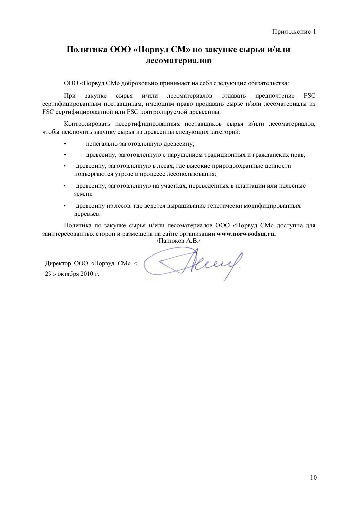 Политика ООО НорвудСМ  по закупке сырья