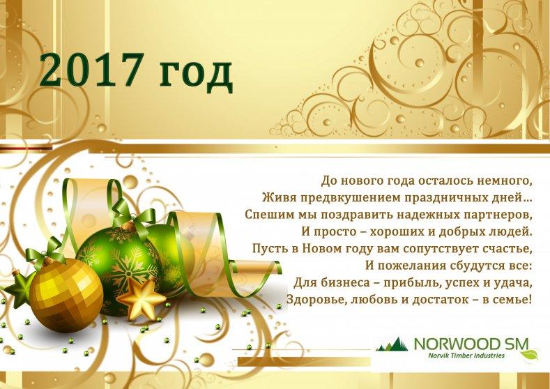 3-ng-norwood-sm